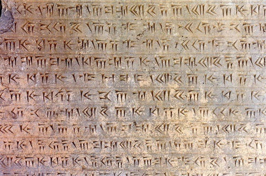 Izgled klinastog pisma na zidovima Persepolisa